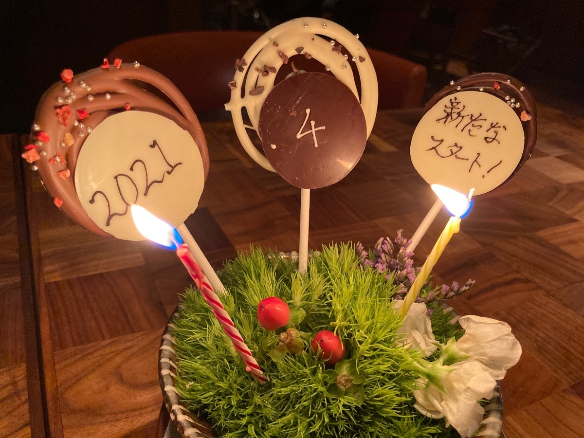 ザタヴァン、アンダーズ東京、お祝いデザート