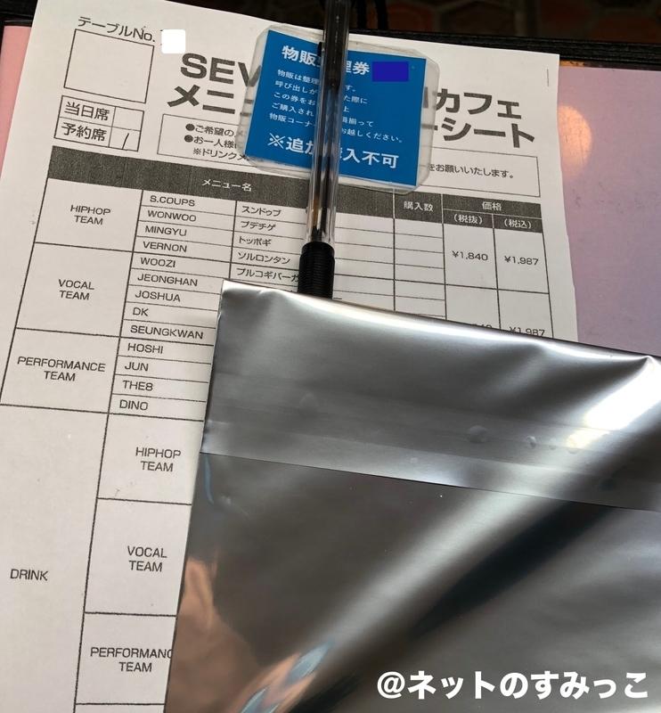 セブチ カフェ表参道_オーダーシート