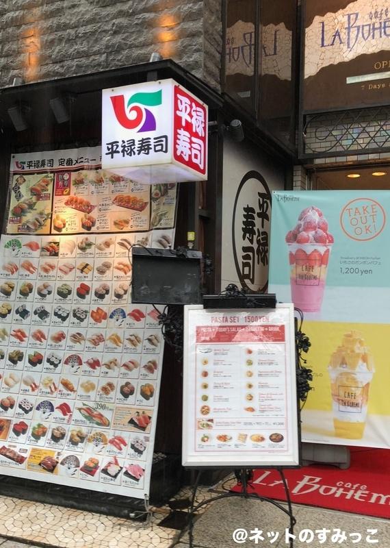 セブチ カフェ表参道_寿司屋店舗外観