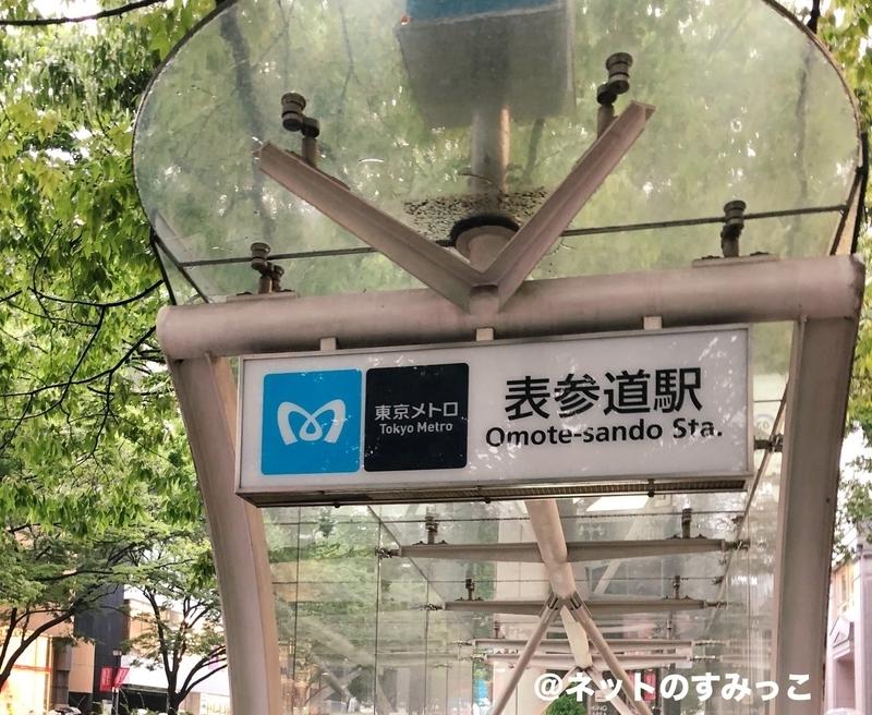 セブチカフェ表参道_表参道駅A1出口