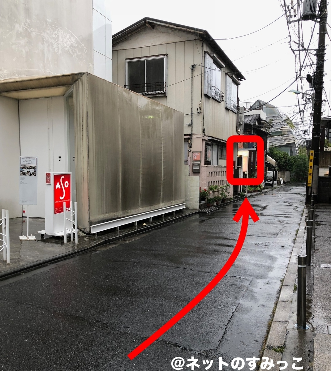 セブチ カフェ表参道_カフェの看板が見える位置