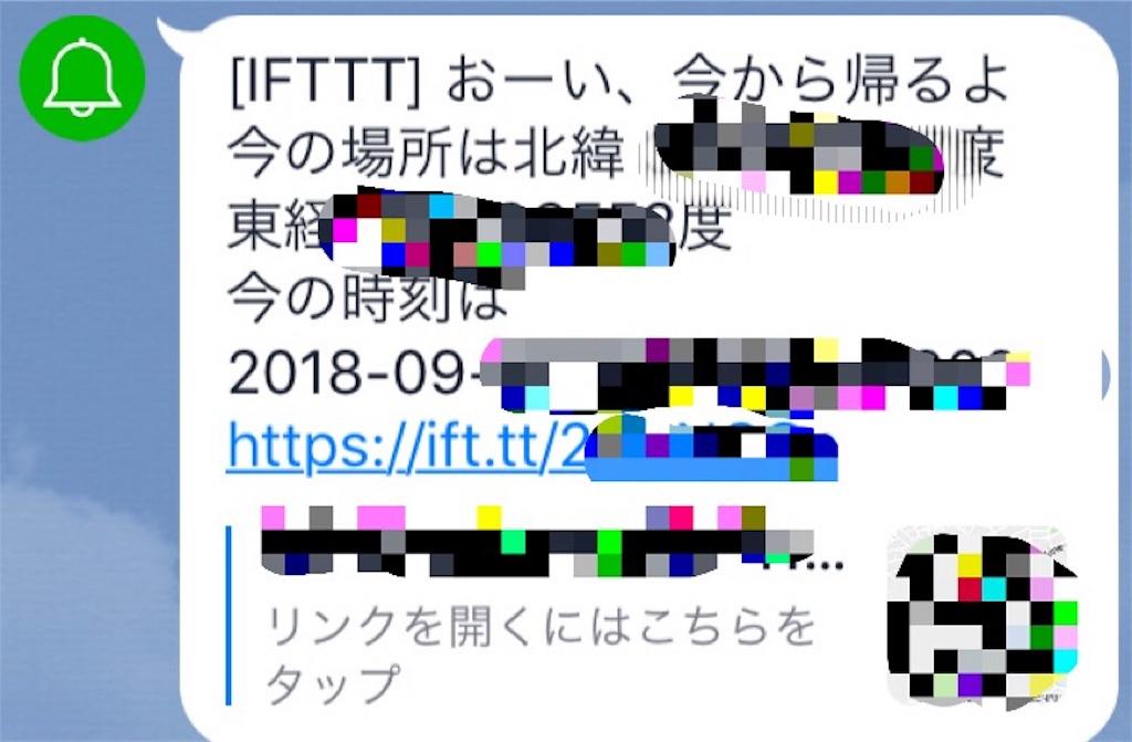 f:id:yoneba_1717:20180917173053j:image