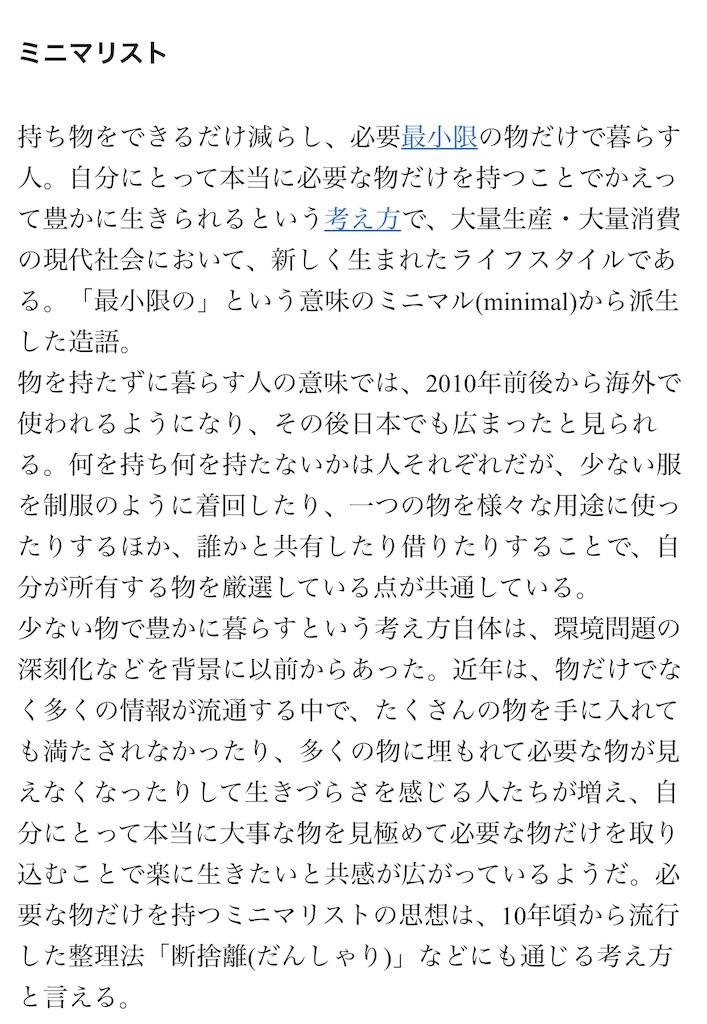 f:id:yonechix:20181212200517j:image