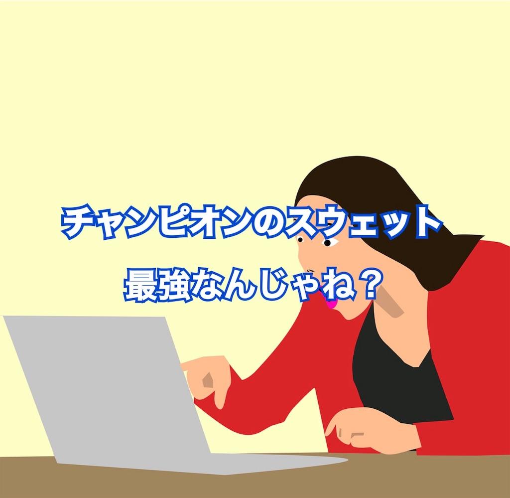 f:id:yonechix:20190128210834j:image