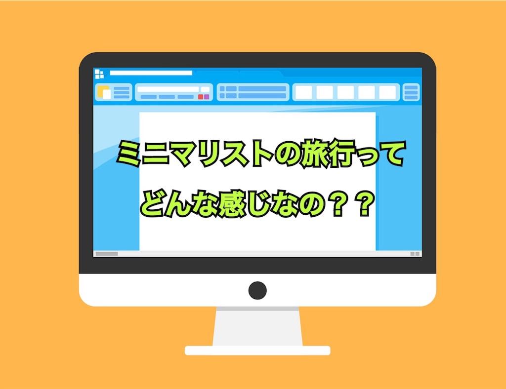 f:id:yonechix:20190205231859j:image