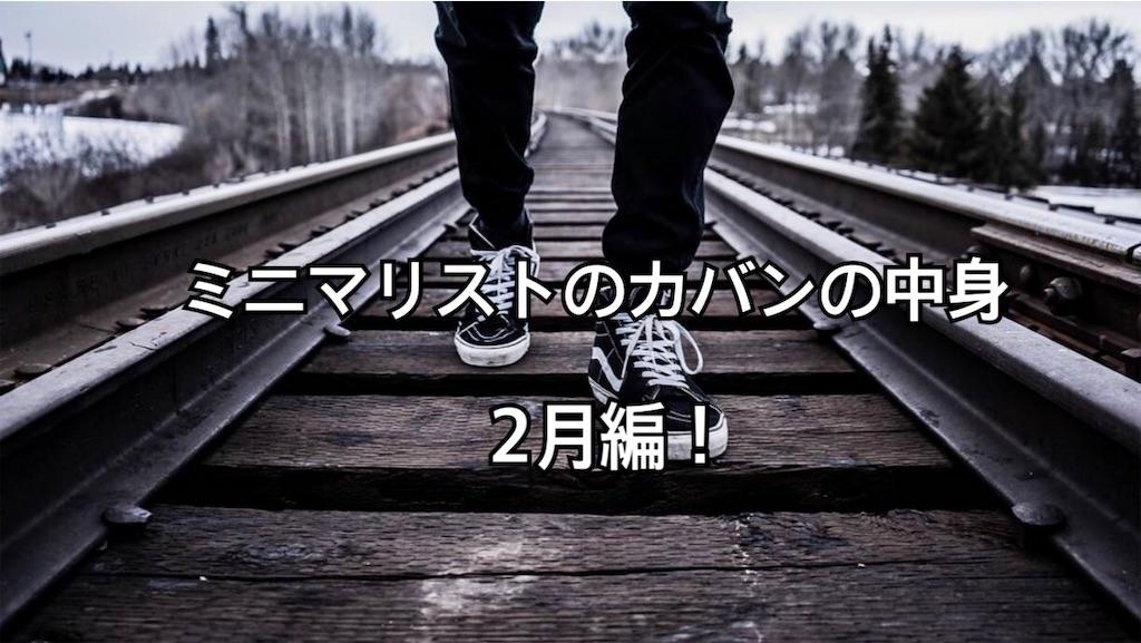 f:id:yonechix:20190305223538j:image