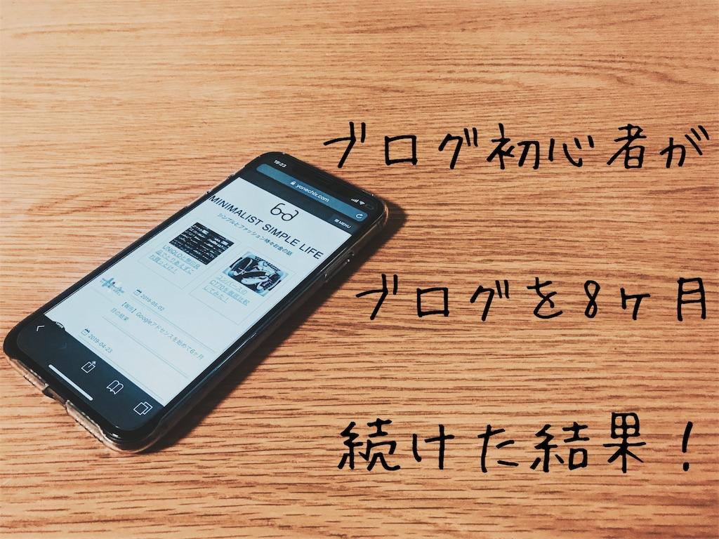 f:id:yonechix:20190507193642j:image
