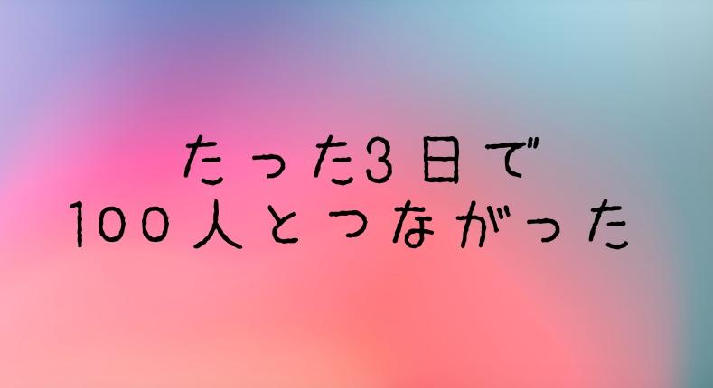 f:id:yoneda-tomomi0811:20180503115815j:plain