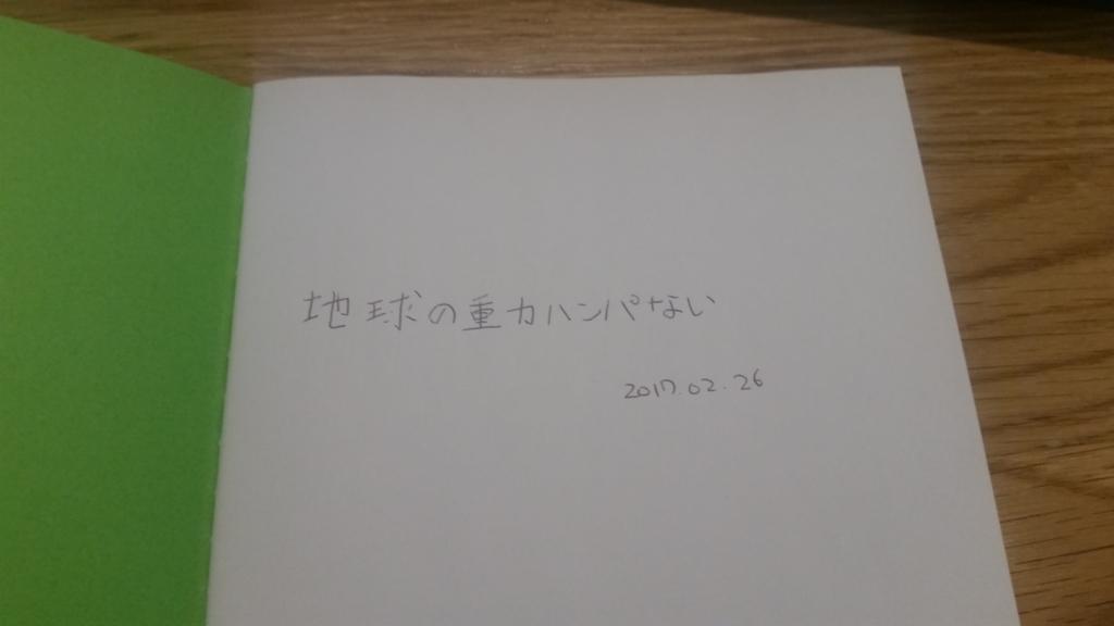 f:id:yonekichism:20170226075150j:plain