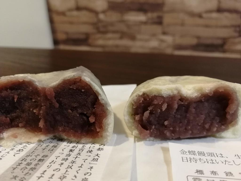 金蝶饅頭 比較(中身)