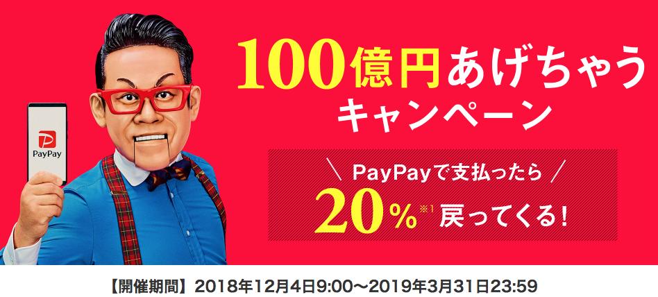 PayPay100億円あげちゃう