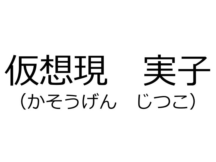 f:id:yonemoto-taiga:20170617104357p:plain