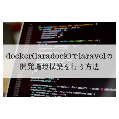 docker(laradock)×laravelで開発環境構築を行う方法見出し
