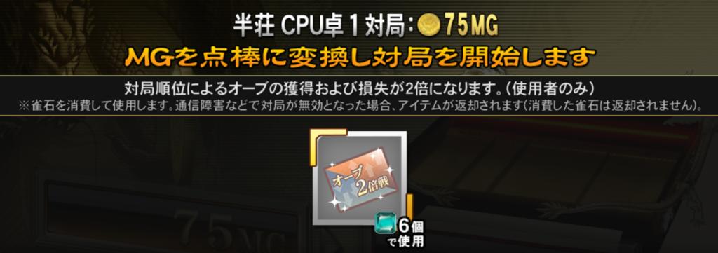 f:id:yonesuke-mahjong:20171007183447p:plain