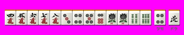 f:id:yonesuke-mahjong:20171009154058p:plain