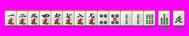 f:id:yonesuke-mahjong:20171009154711p:plain
