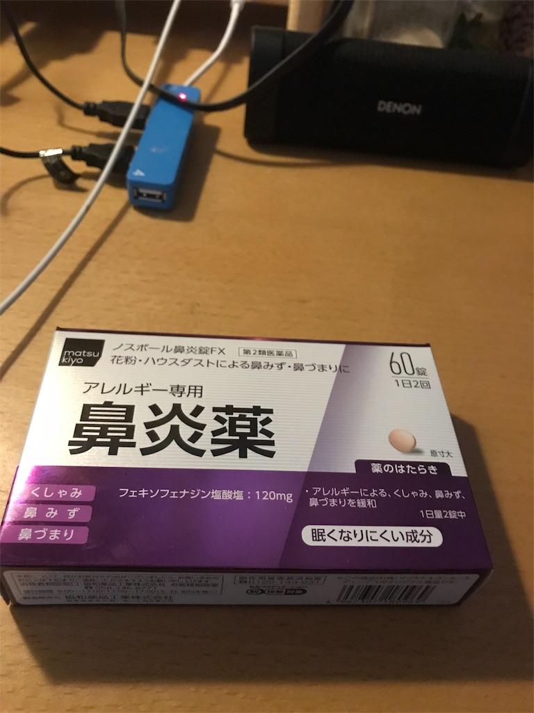 f:id:yonesuke5634:20180304080405j:image