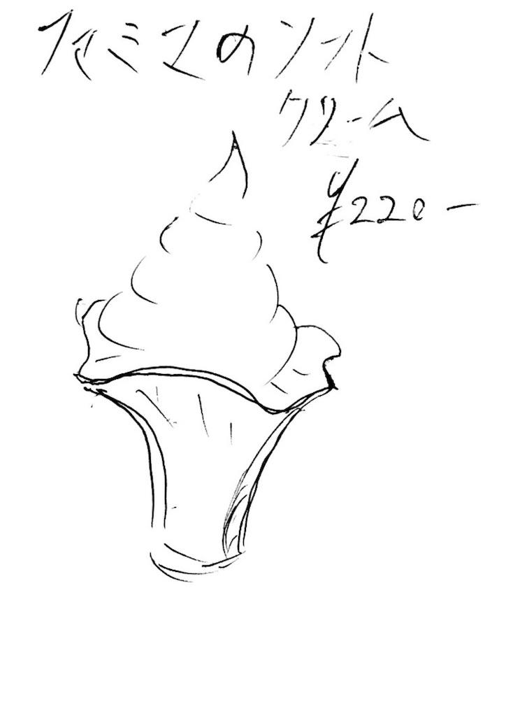 f:id:yonesuke5634:20180918205609j:image