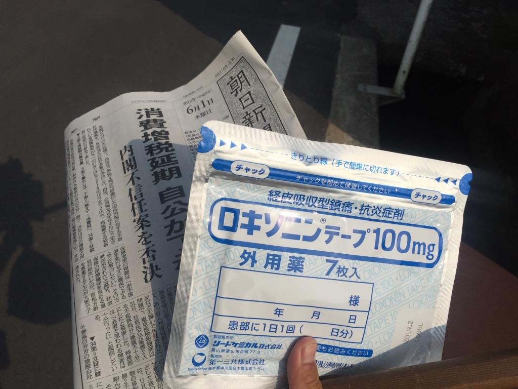 f:id:yonesuke7:20160602192351j:plain