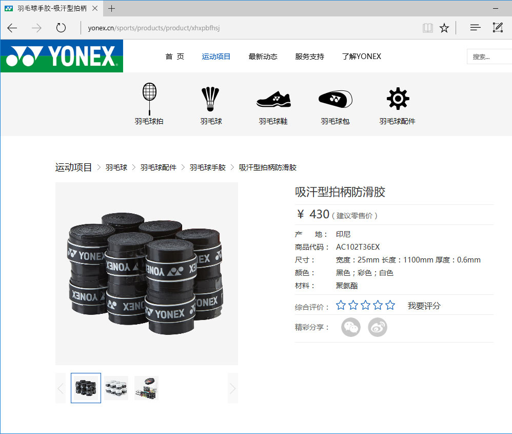 f:id:yonexstring:20170305213141j:plain