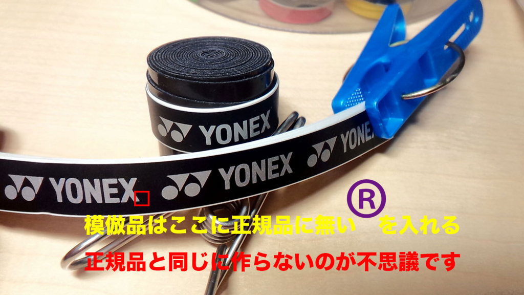 f:id:yonexstring:20170318222210j:plain
