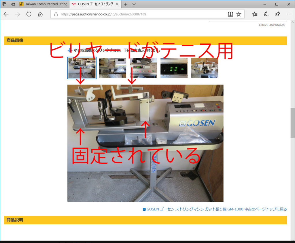f:id:yonexstring:20180512161629j:plain
