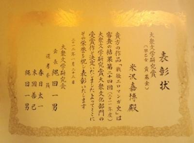 f:id:yonezawa_lib:20120123214011j:image