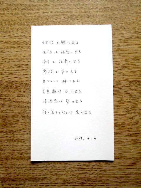 f:id:yonhonda:20190404112522j:plain