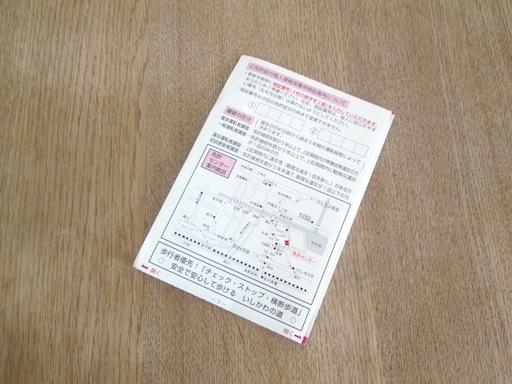 f:id:yonhonda:20200302105900j:plain