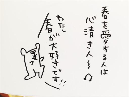 f:id:yonhonshirushi:20170301135351j:image