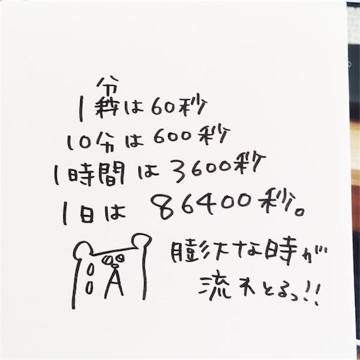 f:id:yonhonshirushi:20170301135408j:image