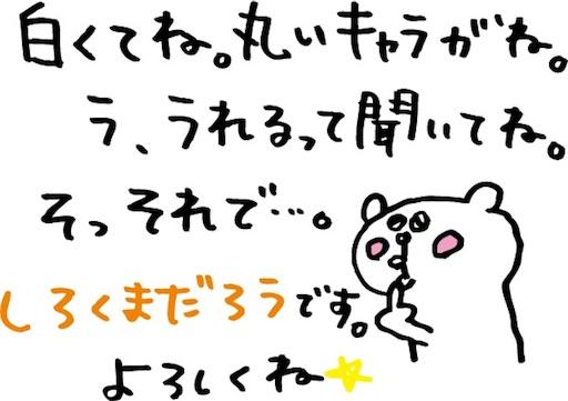 f:id:yonhonshirushi:20170303090839j:image