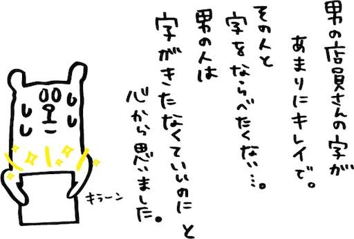 f:id:yonhonshirushi:20170303203721j:plain