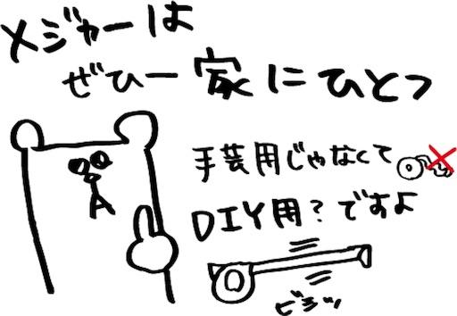 f:id:yonhonshirushi:20170304101517j:image