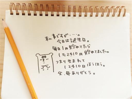 f:id:yonhonshirushi:20170307082118j:image