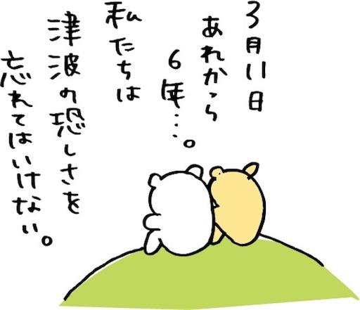 f:id:yonhonshirushi:20170311054953j:image