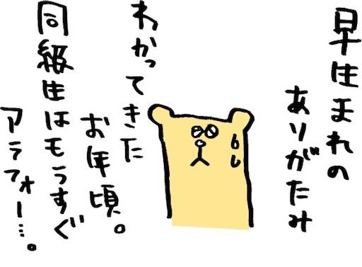 f:id:yonhonshirushi:20170320081328j:image