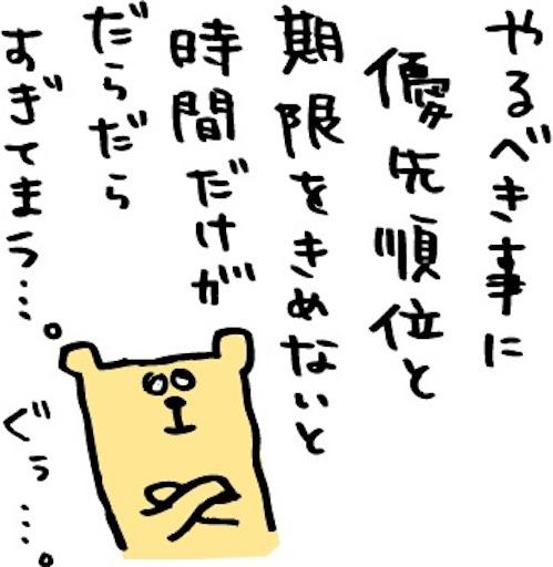 f:id:yonhonshirushi:20170404223001j:image