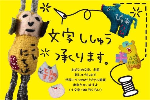 よんほん商店 刺繍サ-ビス