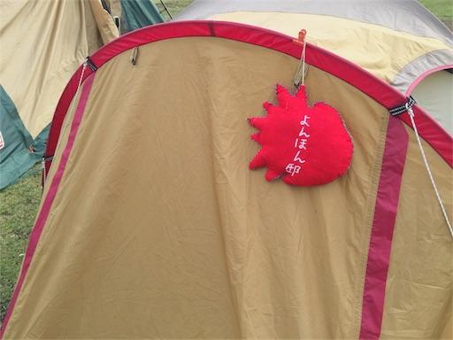 テントマーク キャンプ