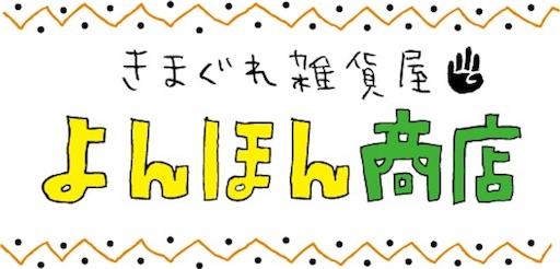 f:id:yonhonshirushi:20171016215842j:image