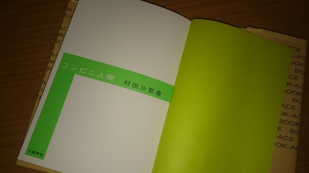 f:id:yonjyoudansi:20161227214651j:plain