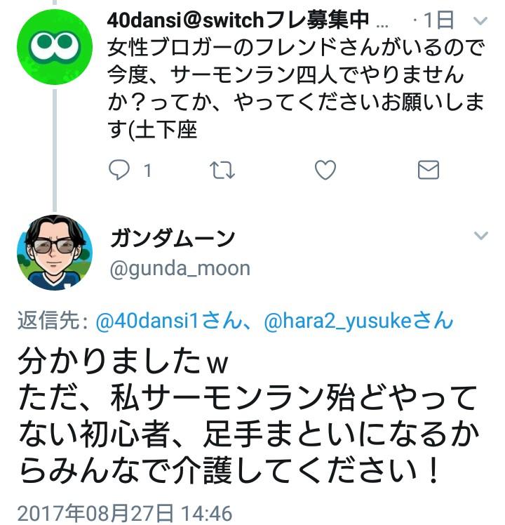 f:id:yonjyoudansi:20170828194049j:plain