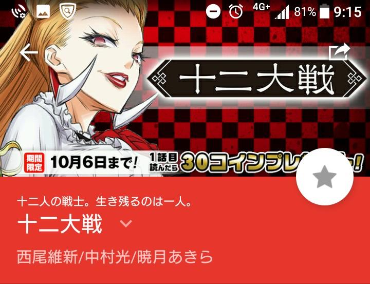f:id:yonjyoudansi:20171001093831j:plain