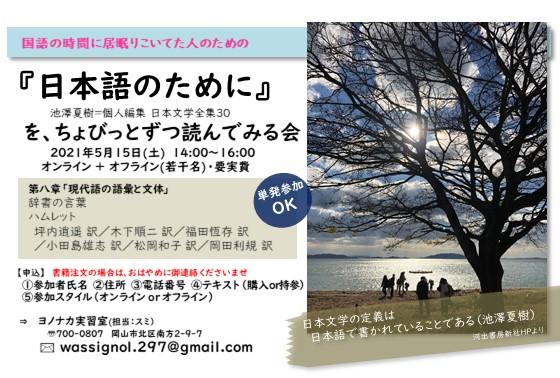 f:id:yononaka-jsh:20210426085532j:plain