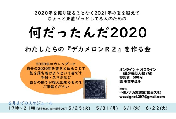 f:id:yononaka-jsh:20210506172610j:plain