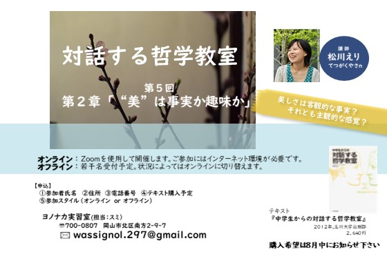 f:id:yononaka-jsh:20210825125201j:plain
