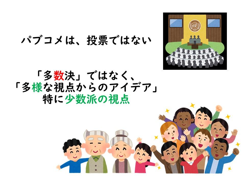 f:id:yononaka-jsh:20210907180451j:plain
