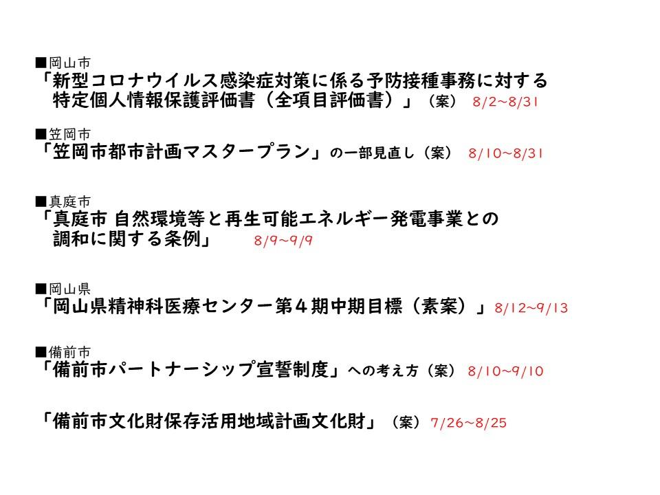 f:id:yononaka-jsh:20210907180459j:plain
