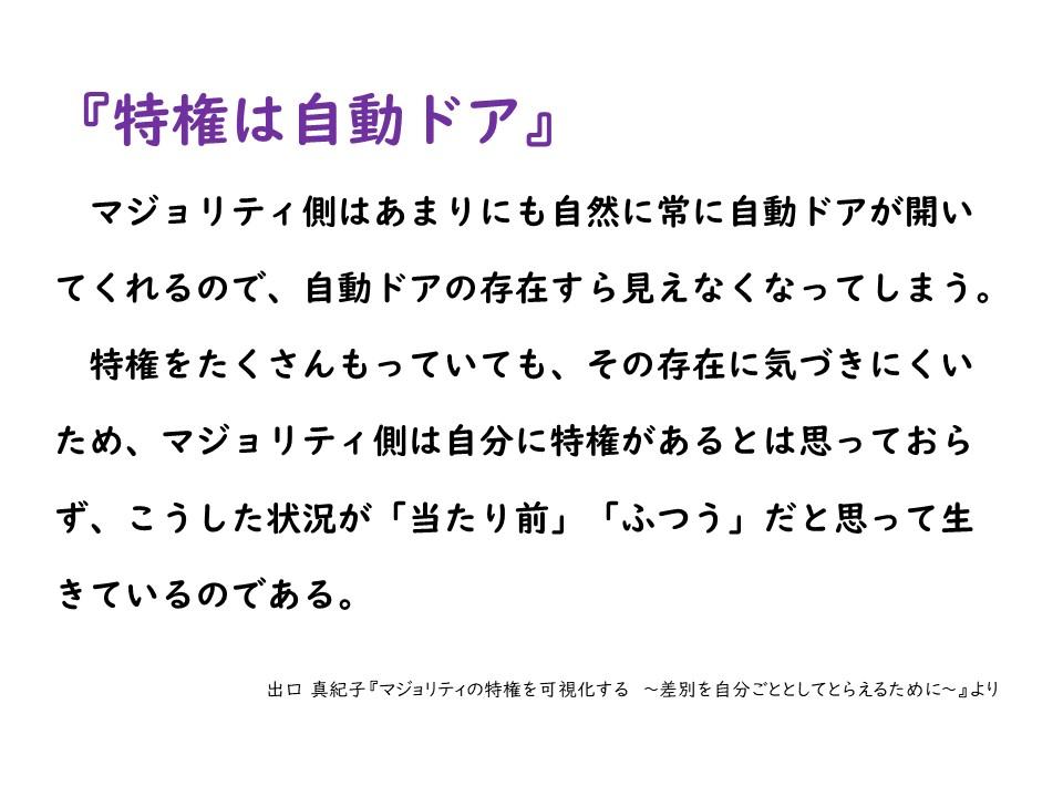 f:id:yononaka-jsh:20210907180505j:plain
